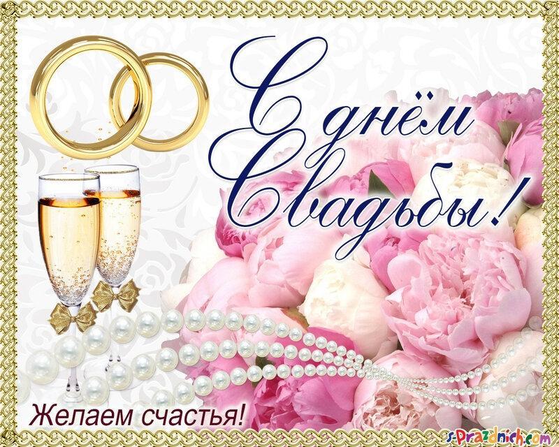 поздравления на свадьбу ольги и вася