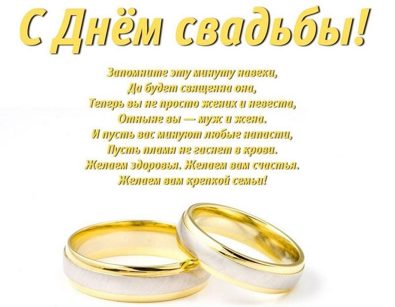 поздравления на свадьбу для денис и мария построенное главное
