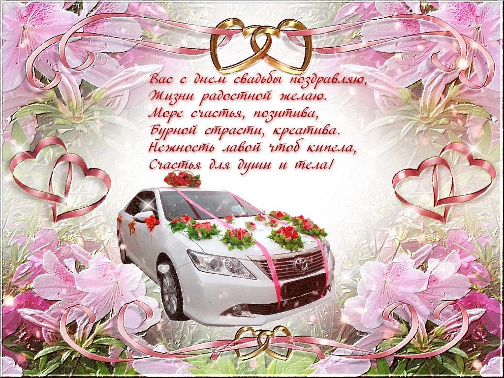 Поздравления на свадьбу антон и аня